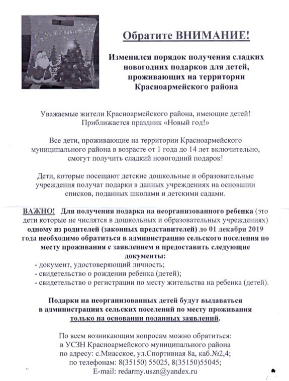 Объявление №139
