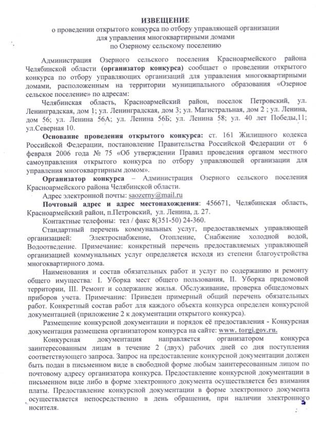 Объявление №138-2