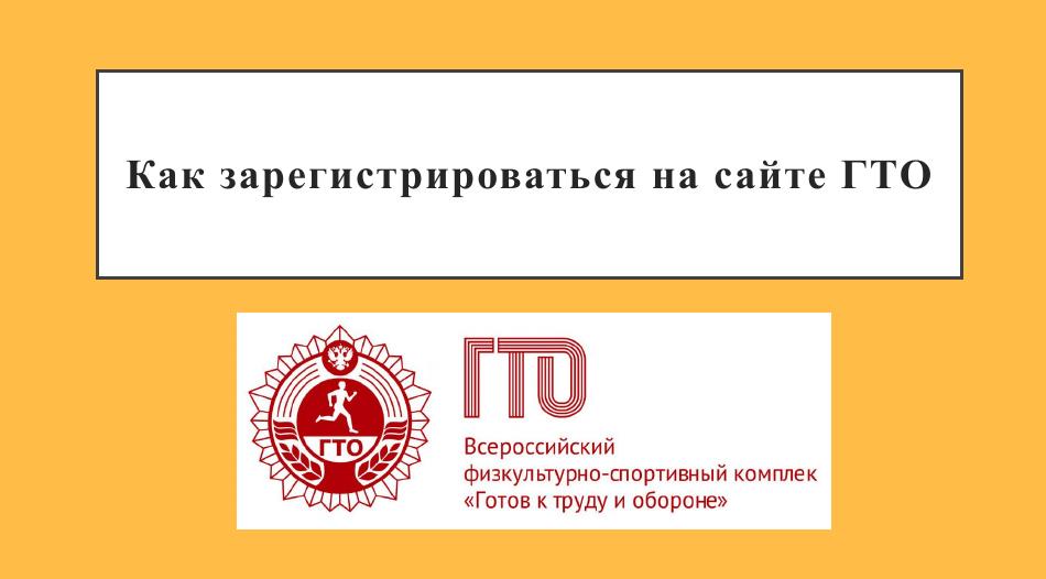 """Инструкция """"Как зарегистрироваться на сайте ГТО"""""""