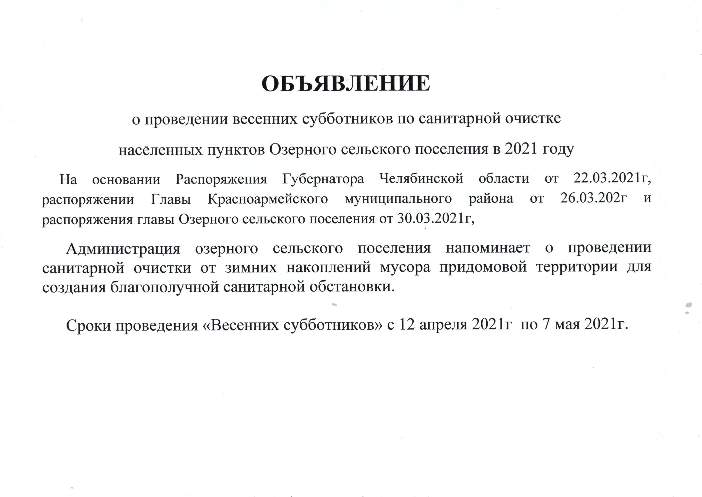 Объявление №182